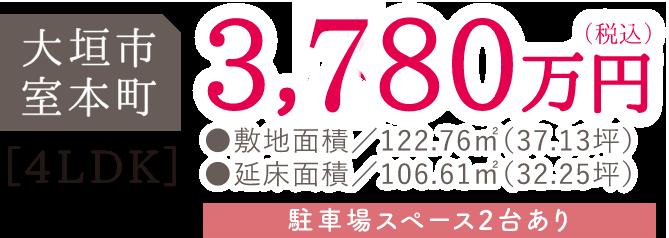 大垣市室本町 3,880万円(税込)
